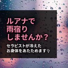 佐賀メンズエステ雨の日はルアナで雨宿り